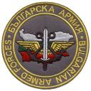 Embroidery Design Patch Photo: Bulgarian Armed Forces